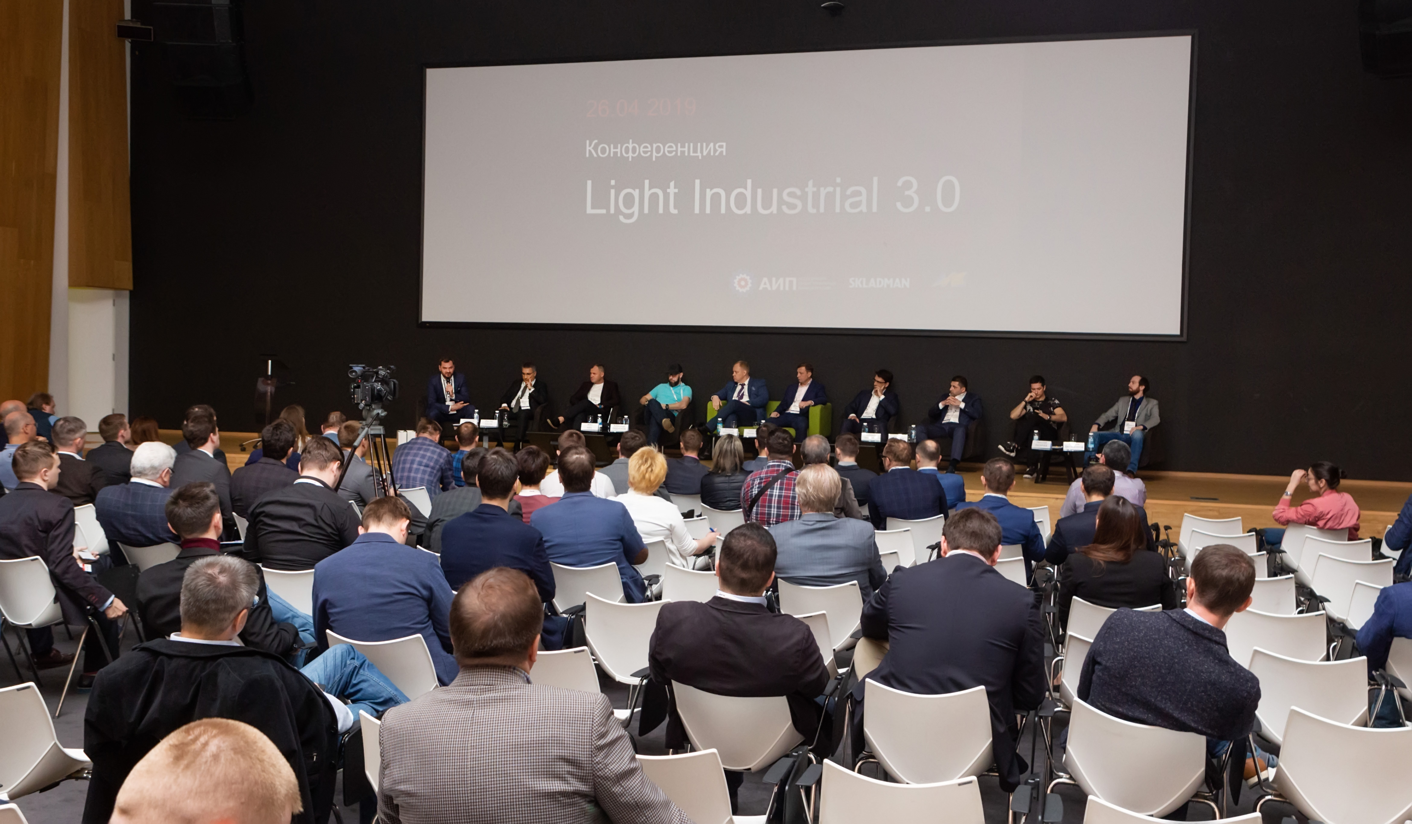 Конференция Light Industrial 3.0 Склады растут вверх