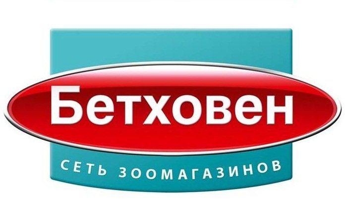 Сеть магазинов «Бетховен» арендовала склад