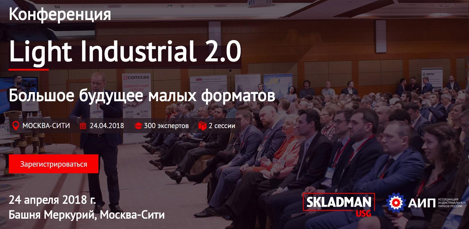 Конференция: Light Industrial 2.0 - Большое будущее малых форматов