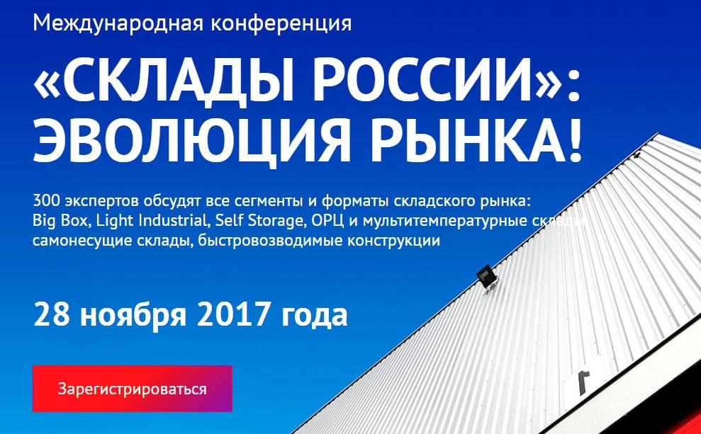 Light Industrial – новый формат складского рынка в России. Обсуждаем термин или идём дальше?