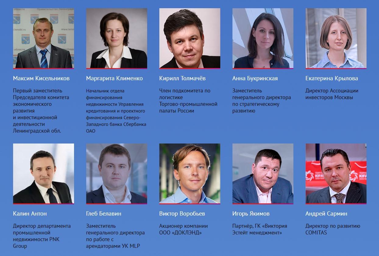Международная конференция «Склады России» на 28 ноября 2017 года.